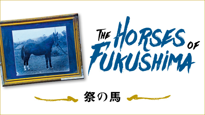 Thumbnail for The Horses of Fukushima
